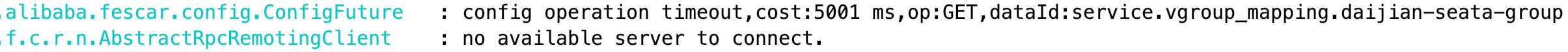 解决Seata(Fescar) Server无法连接的Bug,no available server to connect,netty TooLongFrameException