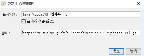 深入理解java虚拟机学习笔记(三) 虚拟机性能监控与故障处理工具