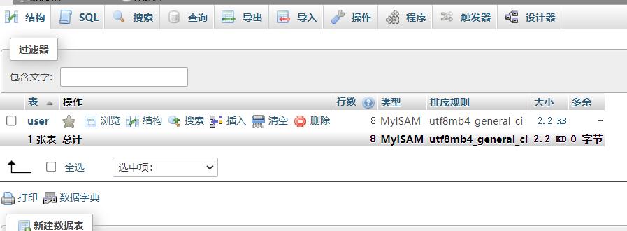 day3——使用网站数据库
