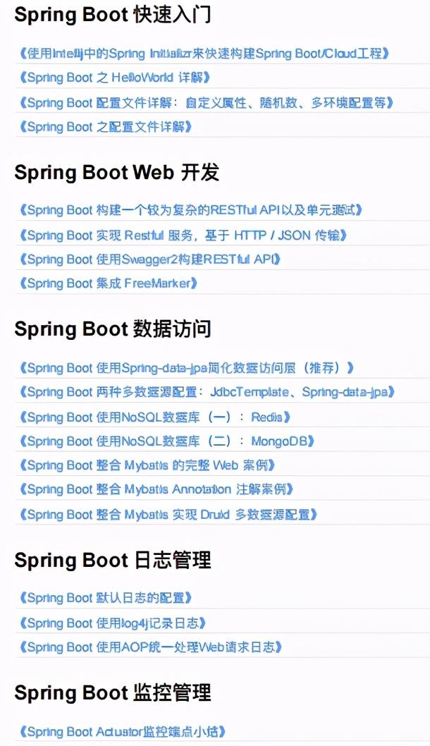 官方出手,一针见血!Spring Boot官方手册来袭:从入门到实战