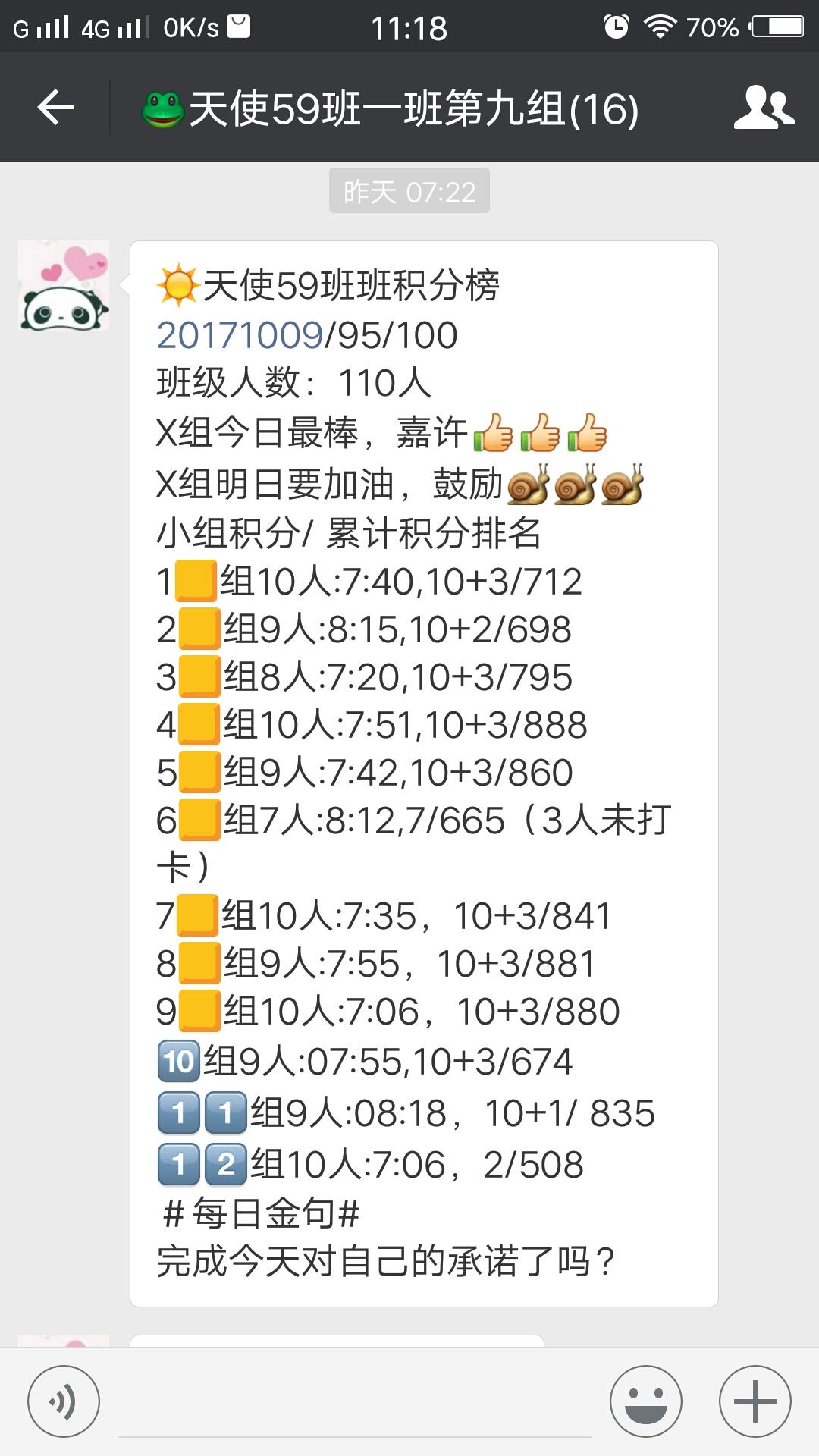 2017,10,10天使59班第9组最后一期小组会议记录