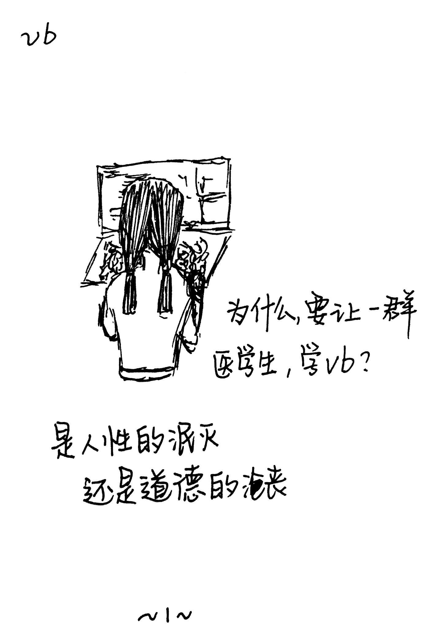 【当医学生遇上考试月 】vb篇