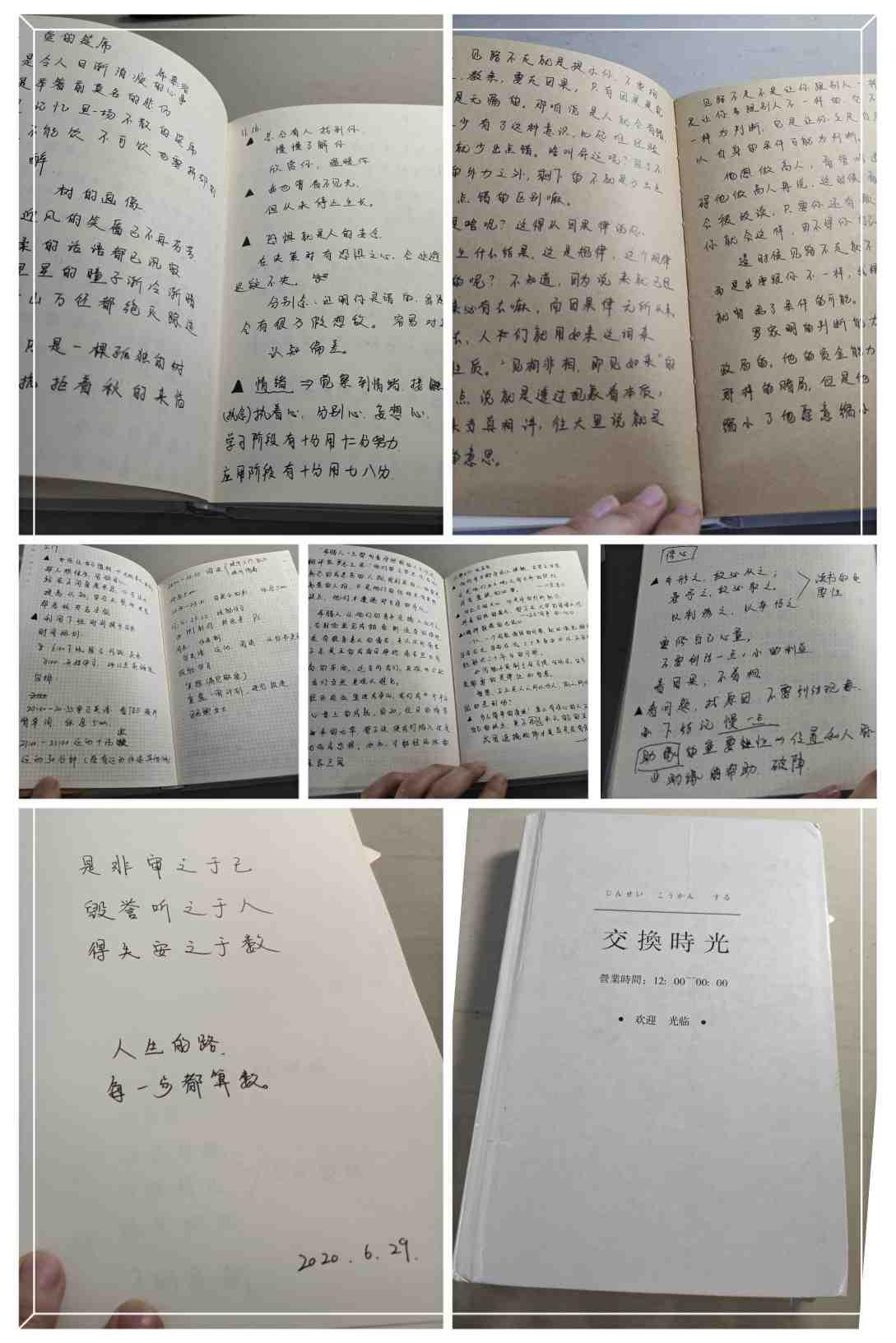 纪念用完的本子和开一个新本子