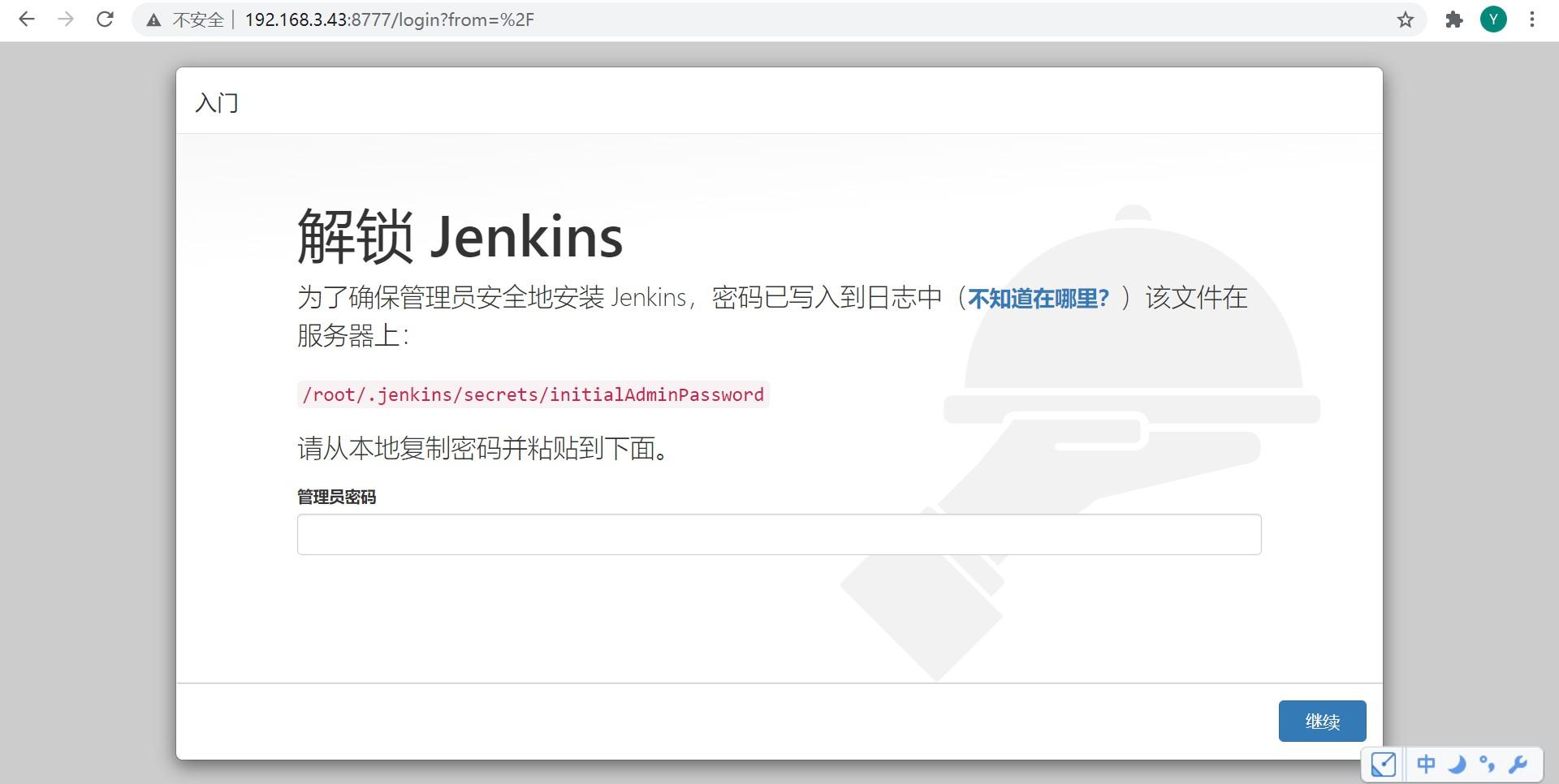 6、【Jenkins】【Linux 中 Jenkins 环境】Jenkins 安装(1)