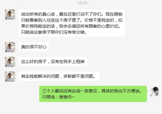生命壹号的租房经验(深圳)