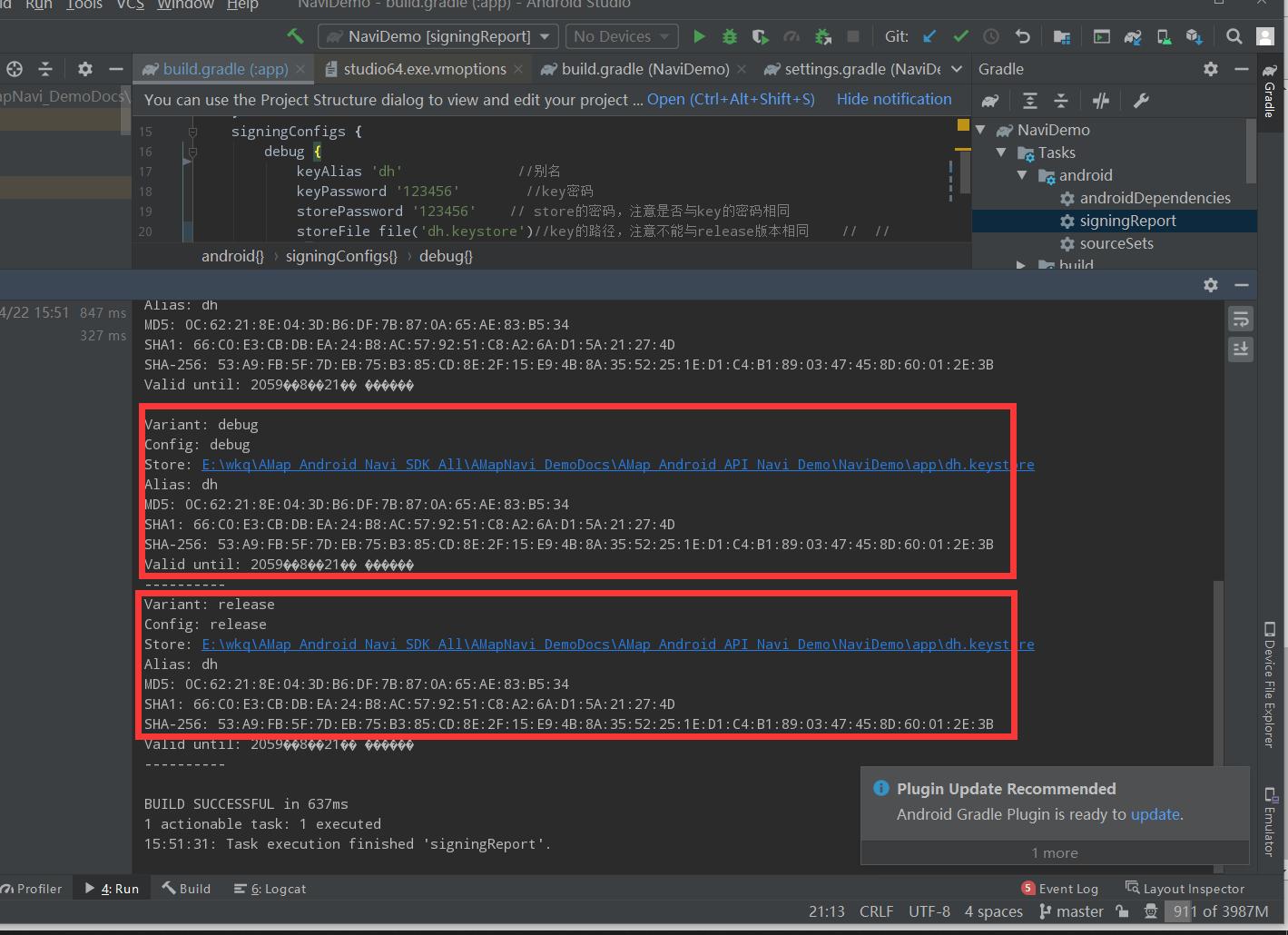 Android Studio 生成签名文件以及JKS 密钥库专用格式 PKCS12 适配