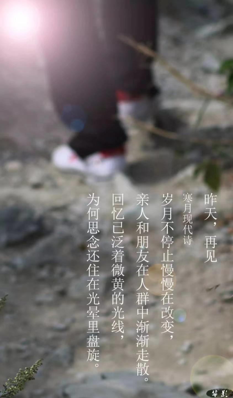 昨天,再见(节选,李巧明、笔名朱门寒月的诗)